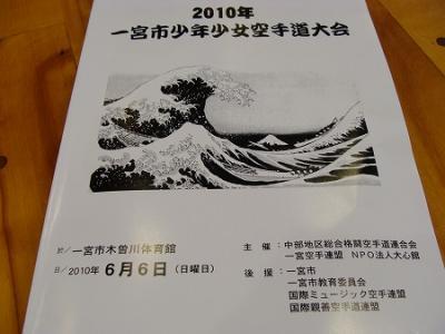 1chinomiya1006_1.jpg
