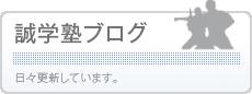 誠学塾ブログ 日々更新しています。
